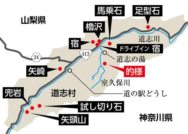 的様など、道志村にある源頼朝の史跡
