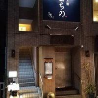 鎌倉小町の居酒屋、「まちの」。魚料理と銘酒のお店です。