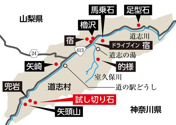 道志村にある源頼朝関連史跡。