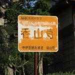 香山寺。「草燃える、ゆかりを訪ねる旅」と書かれた看板。石坂浩二さんと岩下志麻さん、松平健さんたちの演技を思い出します。