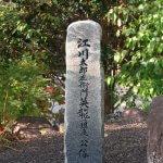 本立寺。江川英龍(坦公)の像。